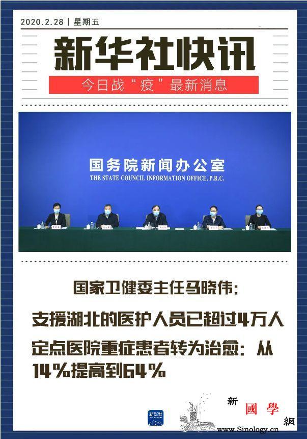 这场重要的发布会透露这三个关键信息_收治-武汉-床位-