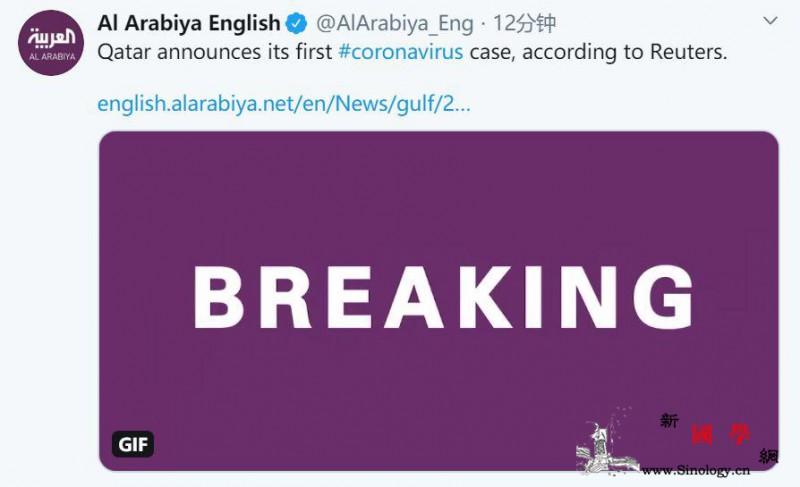 卡塔尔确诊首例新冠肺炎病例_卡塔尔-卫生部-阿拉伯-