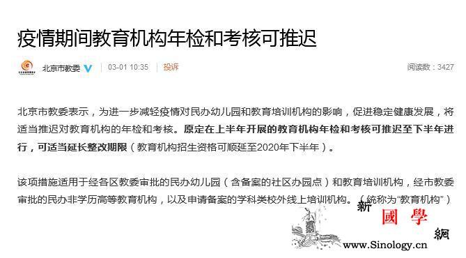 北京市教委:疫情期间教育机构年检和考_北京市-年检-教委-
