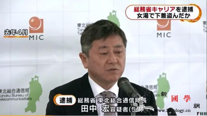 因涉嫌偷窃女性衣物日本总务省一名局长_总务-日本-局长-