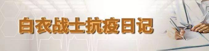 用漫画诉说援鄂记忆丨白衣战士抗疫日记_画中画-武汉-出院-