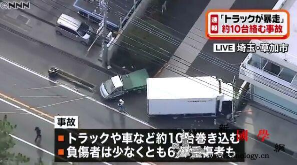 日本埼玉县约10辆车发生连环相撞造成_连环-日本-相撞-