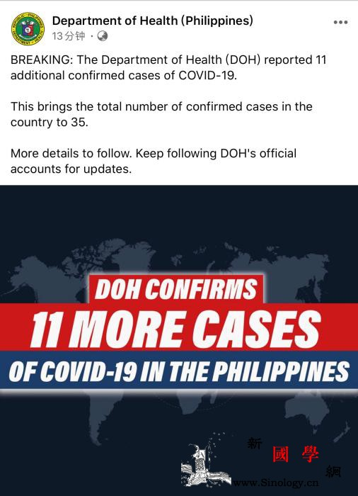 菲律宾新增11例新冠肺炎确诊病例累计_菲律宾-卫生部-信息发布-