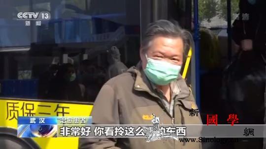 记者直击最后一批方舱出院病人前往隔离_总台-武汉-出院-
