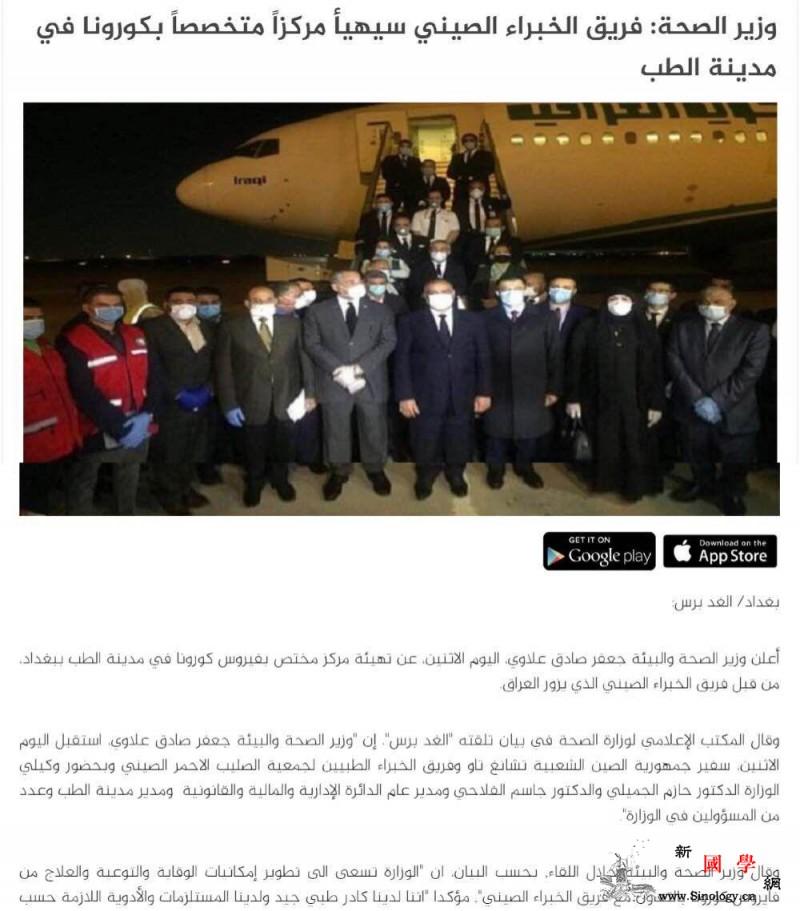 伊拉克卫生部长称中国专家团队将与该国_伊拉克-冠状-巴格达-