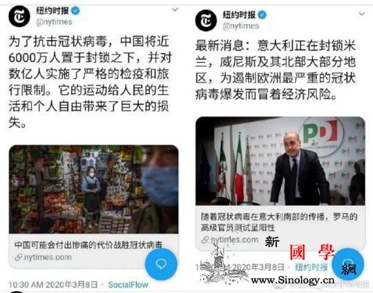 京报锐评丨赞意大利猛踩中国《纽约_拿着-意大利-纽约时报-