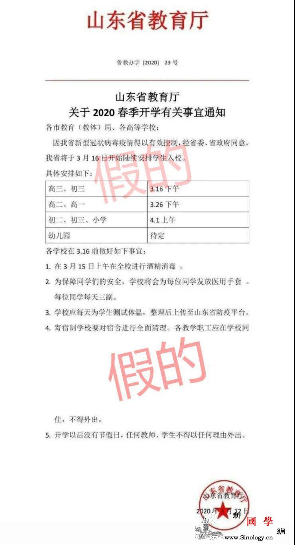 """山东省教育厅辟谣""""3月16日起陆续安_教育厅-核验-山东省-"""
