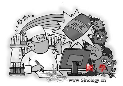 """""""血浆治疗""""的科学原理_血浆-抗体-肺炎-"""