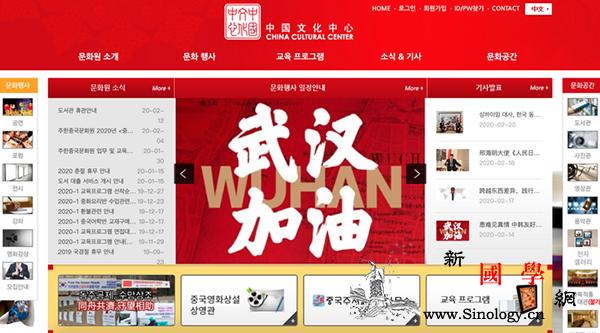 中韩携手抗击新冠疫情网上视频和图片展_守望相助-同舟共济-抗击-疫情-