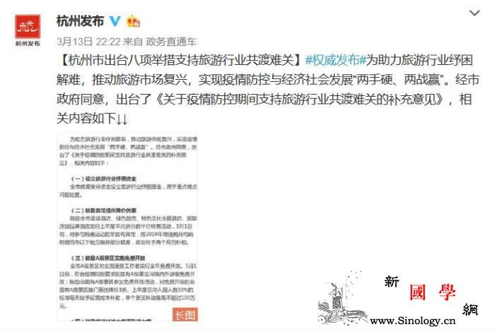 杭州出台八项举措扶持旅游业鼓励A级_景区-杭州-鼓励-