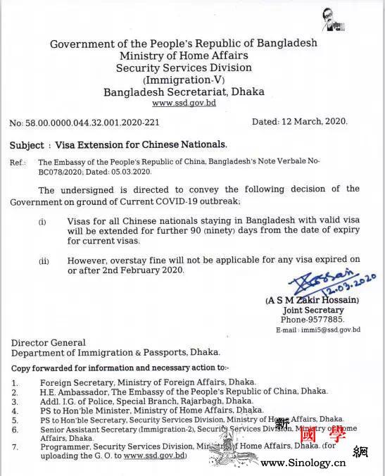 孟加拉为在孟中国公民签证延期90天并_画中画-孟加拉国-延期-