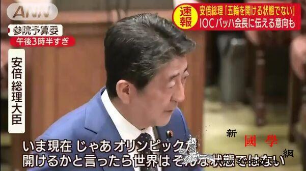 安倍:目前全球的情况不适合举办奥运会_朝日-东京-日本-