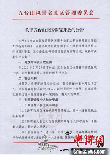 佛教圣地山西五台山恢复开放日接待量不_圣地-佛教-景区-