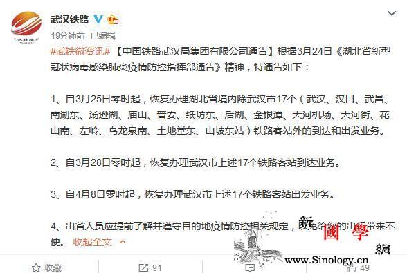 3月25日起恢复办理湖北省境内除武汉_客站-武汉-汉口-