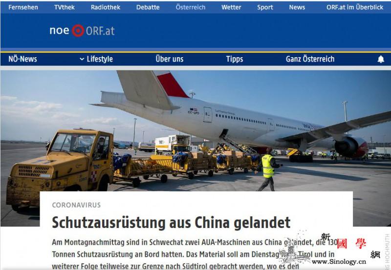 奥地利总统发推特别感谢中国:我们非常_德贝-奥地利-画中画-