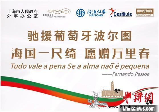 上海捐赠首批医疗防护物资援助葡萄牙友_葡萄牙-冠状-物资-