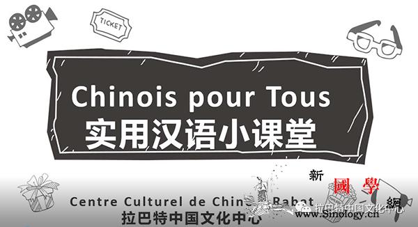封城不封课拉巴特中国文化中心开启线_摩洛哥-拉巴特-汉语-线上-