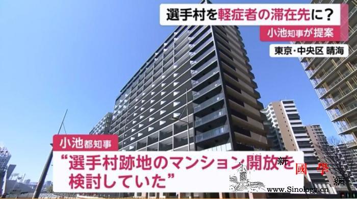 东京都知事建议将轻症患者集中至东京奥_知事-奥运村-东京-