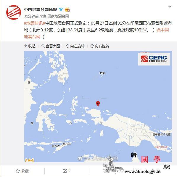印尼西巴布亚省附近海域发生5.2级地_印尼-台网-震源-