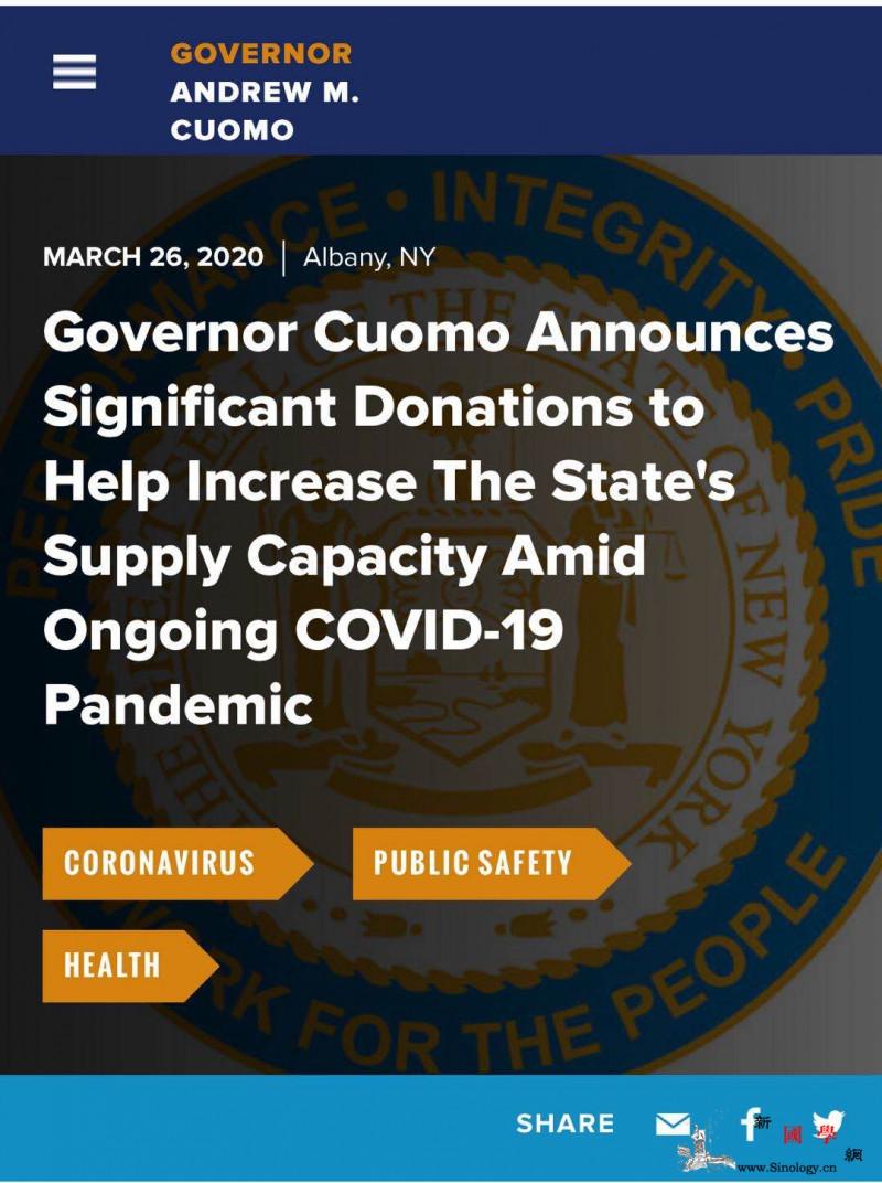 纽约州州长点名感谢华为捐赠防护物资网_纽约州-华为-州长-