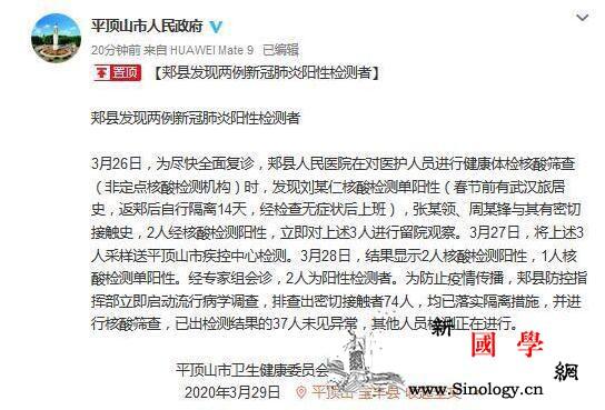 河南平顶山郏县发现两例新冠肺炎阳性检_平顶山市-郏县-核酸-