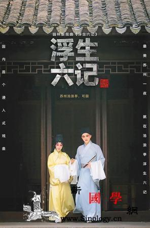 双遗联袂借船出海这版《浮生六记》演出_昆曲-剧目-苏州-