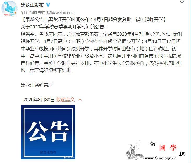黑龙江4月7日起错峰开学当日高中毕业_黑龙江省-日起-开学-