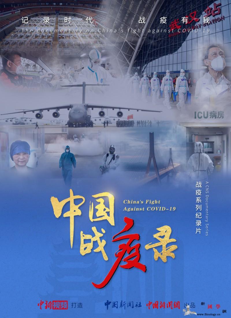 中新社推出系列全景纪录片《中国战疫录_医者-疫病-疫情-