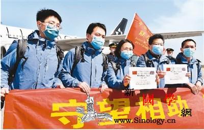 """中国声音提振全球战""""疫""""信心_疫情-峰会-防控-国家-"""