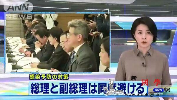 防范感染风险安倍与副首相麻生太郎避免_朝日-出席会议-日本-