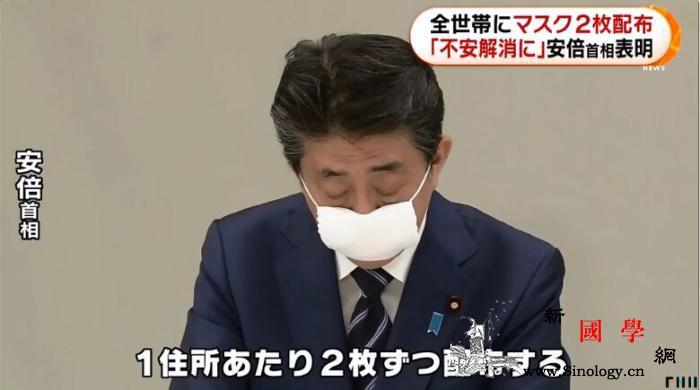 日本拟在全国配发棉布口罩安倍:一家两_配发-将在-配给-