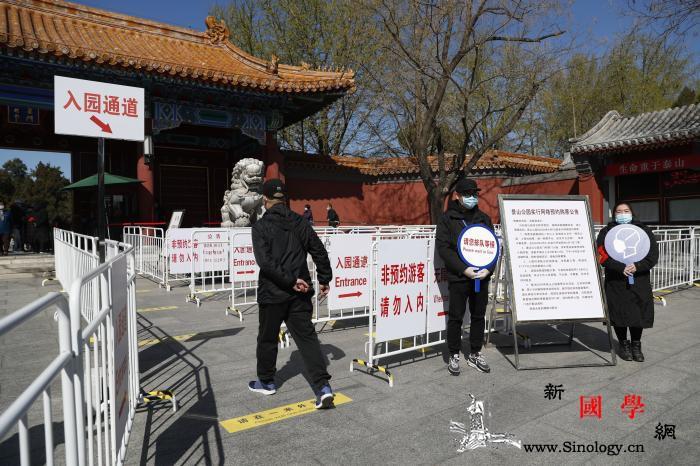 山体单向游览、动态限流北京景山公园推_山体-游览-东门-
