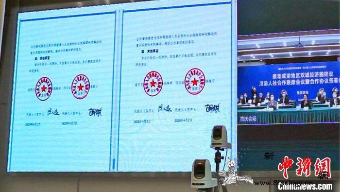 川渝两地签署人社合作协议未来两地社保_重庆-视频会议-双城-