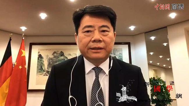 中国驻德国大使吴恳:中德经贸合作的潜_经贸合作-德国-疫情-