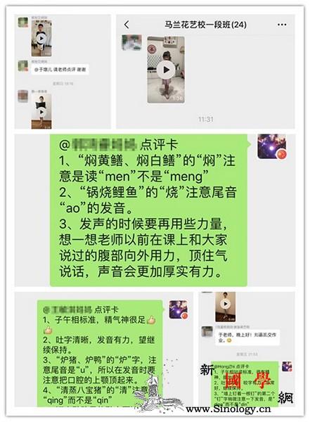 新加坡中国文化中心:停课不停学线上_线上-学生们-停学-教学- ()