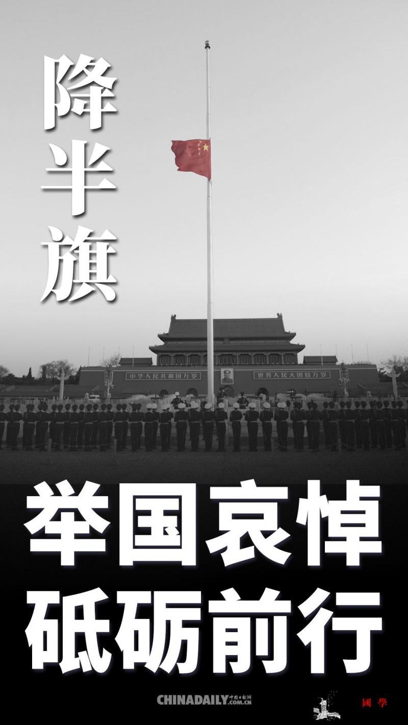 海报|举国哀悼砥砺前行_天安门广场-志哀-画中画-
