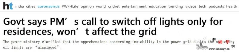 """莫迪呼吁""""关灯9分钟""""印官员:或导致_电力部-印度-印度斯坦-"""