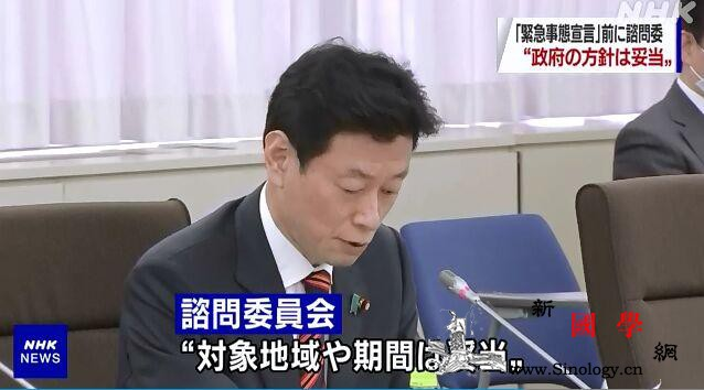 日本专家会议同意政府提出的紧急事态宣_日本-事态-宣言-