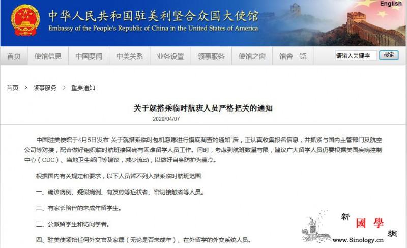 中国驻美使馆:四类人员暂不列入搭乘临_航班-临时-驻美-