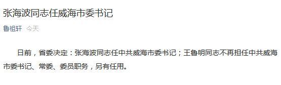 张海波任山东威海市委书记_济阳-青岛大学-章丘-