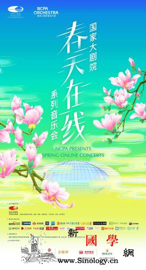 """国家大剧院""""春天在线""""系列音乐会即将_贝多芬-线上-音乐会-"""