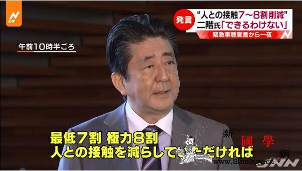 安倍吁人际接触减少7至8成自民党干事_日本-截图-这是-