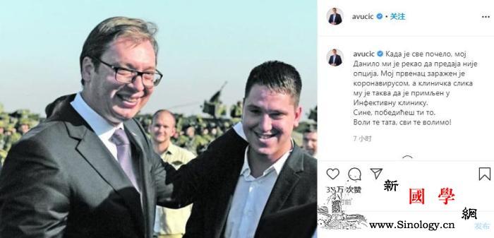 塞尔维亚总统长子新冠病dupoiso_塞尔维亚-长子-冠状-