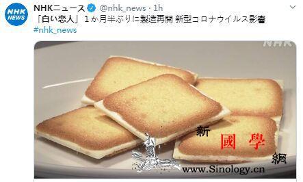"""时隔近50天日本北海道人气饼干""""白色_北海道-日本-停产-"""