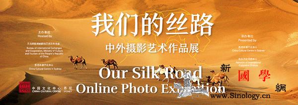 """""""云""""游丝绸之路沿线国家_悉尼-线上-丝绸之路-沿线-"""