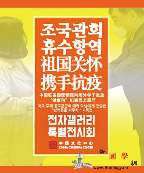 首尔中国文化中心制作各使领馆向海外学_学子-海外-健康-留学人员-