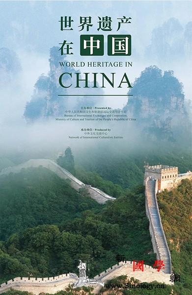 """""""云·游中国""""文化和旅_哥本哈根-武汉-互联网-文化-"""