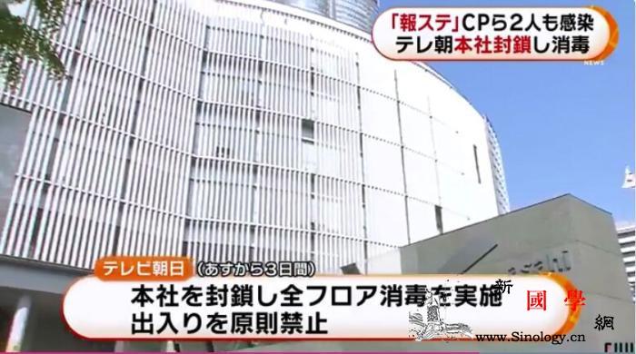 总制片人等被感染日本朝日电视台总部封_朝日-富士-日本-