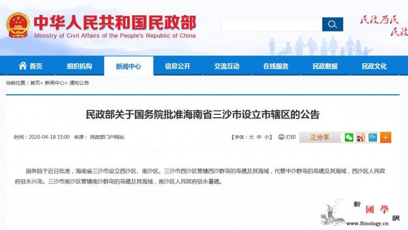 国务院批准海南省三沙市设立市辖区_西沙-民政部-南沙-