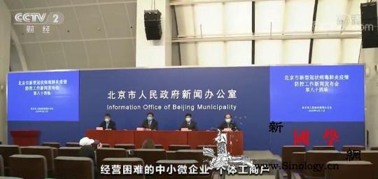促进复工复产北京发布支持中小微企业新_复工-画中画-北京市-